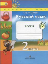 Русский язык, 2 класс, Тесты, Михайлова С.Ю., 2016