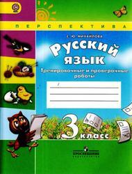 Русский язык, 3 класс, Тренировочные и проверочные работы, Михайлова С.Ю., 2014
