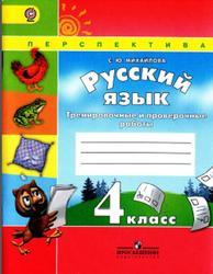 Русский язык, 4 класс, Тренировочные и проверочные работы, Михайлова С.Ю., 2015