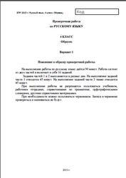 ВПР 2015, Русский язык, 4 класс, Образец, Вариант 1