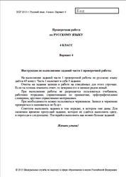 ВПР 2015, Русский язык, 4 класс, Вариант 4