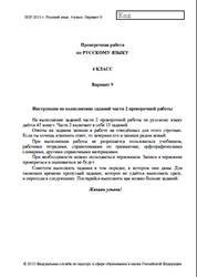 ВПР 2015, Русский язык, 4 класс, Варианты 9-12