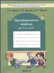 Орфографическая тетрадь, 2 класс, Бунеев Р.Н., Бунеева Е.В., Фролова Л.А., 2012