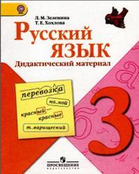 Русский язык, Дидактический материал, 3 класс, Зеленина Л.М., Хохлова Т.Е., 2012
