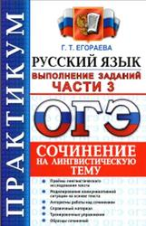 ОГЭ 2016, Практикум по русскому языку, Выполнение заданий части 3, Сочинение на лингвистическую тему, Егораева Г.Т.