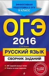 ОГЭ 2016, Русский язык, Сборник заданий, 9 класс, Львова С.И., 2015