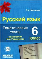 Русский язык, 6 класс, Тематические тесты, Мальцева Л.И., 2014