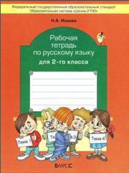 Рабочая тетрадь по русскому языку, 2 класс, Исаева Н.А., 2013