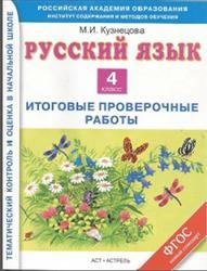 Русский язык, 4 класс, Итоговые проверочные работы, Кузнецова М.И., 2014