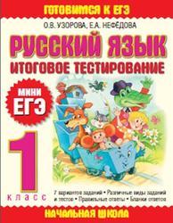 Русский язык, 1 класс, Итоговое тестирование, Узорова О.В., Нефёдова Е.А., 2012
