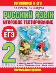 Русский язык, 2 класс, Итоговое тестирование, Узорова О.В., Нефёдова Е.А., 2012