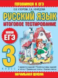 Русский язык, 3 класс, Итоговое тестирование, Узорова О.В., Нефёдова Е.А., 2011