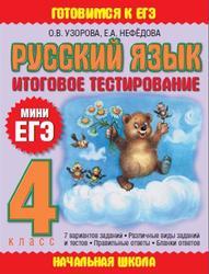 Русский язык, 4 класс, Итоговое тестирование, Узорова О.В., Нефёдова Е.А., 2012