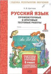 Русский язык, 1 класс, Промежуточные и итоговые тестовые работы, Щеглова И.В., 2013