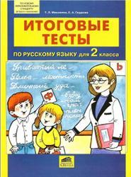 Русский язык, 2 класс, Итоговые тесты, Мишакина Т.Л., Гладкова С.А., 2011