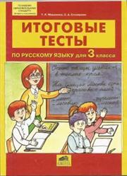 Русский язык, 3 класс, Итоговые тесты, Мишакина Т.Л., Соковрилова М.К., 2011