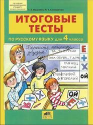 Русский язык, 4 класс, Итоговые тесты, Мишакина Т.Л., Соковрилова М.К., 2013
