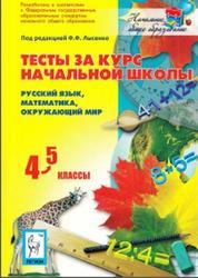 Тесты за курс начальной школы, Русский язык, Математика, Окружающий мир, 4-5 класс, Лысенко Ф.Ф., 2012