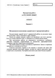 ВПР 2015, Русский язык, 4 класс, Проверочная работа, Часть 1, Варианты 4, 7