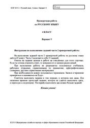 ВПР 2015, Русский язык, 4 класс, Проверочная работа, Часть 2, Варианты 9-14