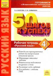 50 шагов к успеху, Русский язык, 4 класс, Рабочая тетрадь, Каясова Т.А., Самыкина С.В., 2016