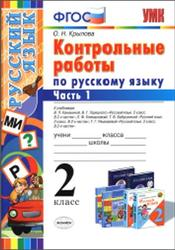 Контрольные работы по русскому языку, 2 класс, Часть 1, Крылова О.Н., 2016