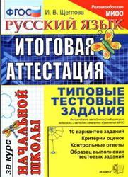 Русский язык, Итоговая аттестация за курс начальной школы, Типовые тестовые задания, Щеглова И.В., 2016