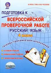 Подготовка к ВПР, Русский язык, 4 класс, Тетрадь для обучающихся, Умнова М.С., Казачкова С.П., 2016