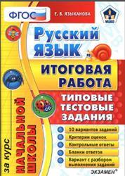 Русский язык, Итоговая работа, Типовые тестовые задания, Языканова Е.В., 2016
