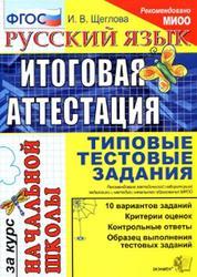 Русский язык, Итоговая аттестация, Типовые тестовые задания, Щеглова И.В., 2016