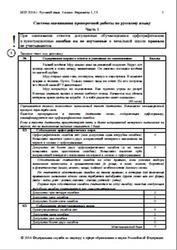 ВПР 2016, Русский язык, 4 класс, Часть 1, Система оценивания, Варианты 01, 13, 21, 23-35, 37-44
