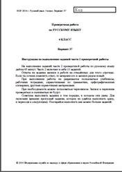 ВПР 2016, Русский язык, 4 класс, Часть 2, Проверочная работа, Варианты 37-41, 43