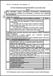 ВПР 2016, Русский язык, 4 класс, Критерии оценивания