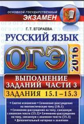 ОГЭ 2016, Русский язык, Выполнение заданий части 3, Егораева Г.Т.
