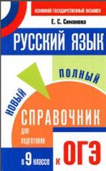 Русский язык, Новый полный справочник для подготовки к ОГЭ, 9 класс, Симакова Е.С., 2016