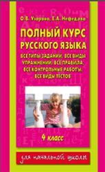 Полный курс русского языка, Все типы заданий, Все виды упражнений, Все правила, Все контрольные работы, Все виды тестов, 4 класс, Узорова О.В., Нефедова Е.А., 2008