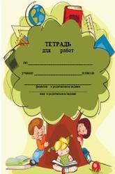 Рабочая тетрадь по русскому языку, 1-2 класс, 2011