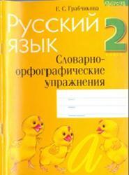 Русский язык, 2 класс, Словарно-орфографические упражнения, Грабчикова Е.С., 2005