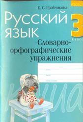 Русский язык, 3 класс, Словарно-орфографические упражнения, Грабчикова Е.С., 2005