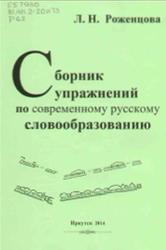 Сборник упражнений по современному русскому словообразованию, Роженцова Л.Н., 2014
