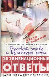 Русский язык и культура речи, Экзаменационные ответы, Введенская Л.А., Павлова Л.Г., Кашаева Е.Ю., 2004