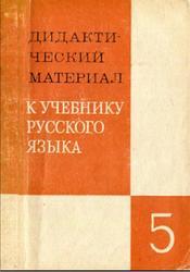 Русский язык, 5 класс, Дидактический материал, Григорян Л.Т., Баранов М.Т., Ладыженская Т.А., Тростенцова Л.А., 1982