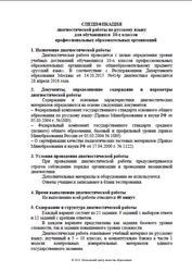 Русский язык, 10 класс, Диагностическая работа, Спецификация, 2016