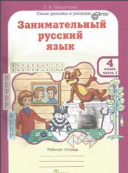 Занимательный русский язык, 4 класс, Рабочая тетрадь, Часть 1, Мищенкова Л.В., 2013