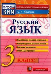КИМ, Русский язык, 3 класс, Крылова О.Н., 2016