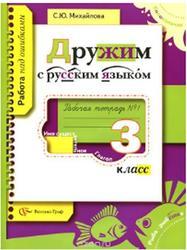 Дружим с русским языком, 3 класс, Рабочая тетрадь, Михайлова С.Ю.