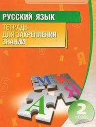 Русский язык, 2 класс, Тетрадь для закрепления знаний, Романенко О.В., 2013