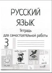 Русский язык, 3 класс, Тетрадь для самостоятельной работы, Самонова А.А., 2016