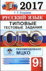 ОГЭ 2017, Русский язык, 9 класс, Типовые тестовые задания, Егораева Г.Т.