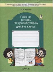 Рабочая тетрадь по русскому языку, 3 класс, Исаева Н.А., 2013